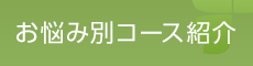 「咲かす鍼灸整骨院」奈良市の整体《口コミ評価NO.1》 お悩み別コース紹介